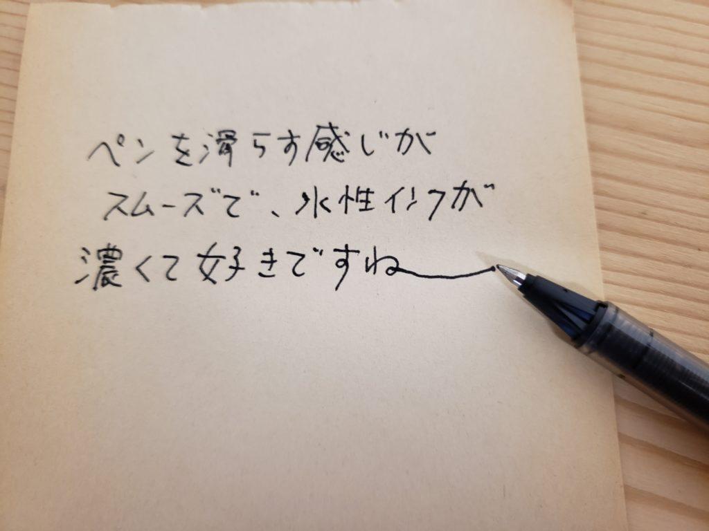 Vコーンはペン先は紙にすべらせる感じが本当になめらか