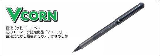 VCORN