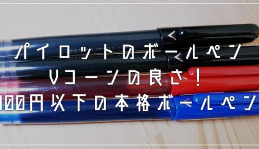 Pilot Vコーンの書きやすさ!100円以下の本格派ボールペン