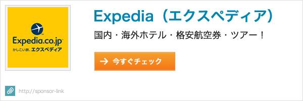 bn-Expedia