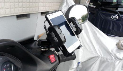 ビッグスクーターにスマートフォンホルダーを取り付け、ナビを使えるようにした