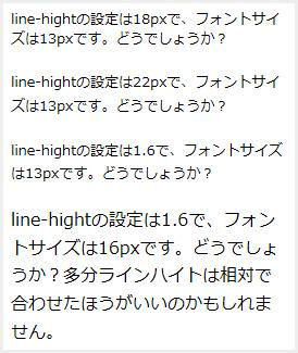 line-hight