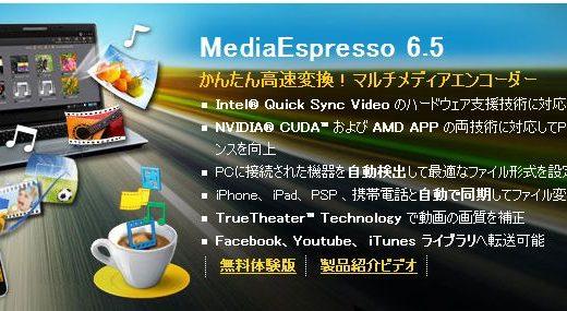 おすすめ(有料)高速動画エンコーダー 「MediaEspresso」
