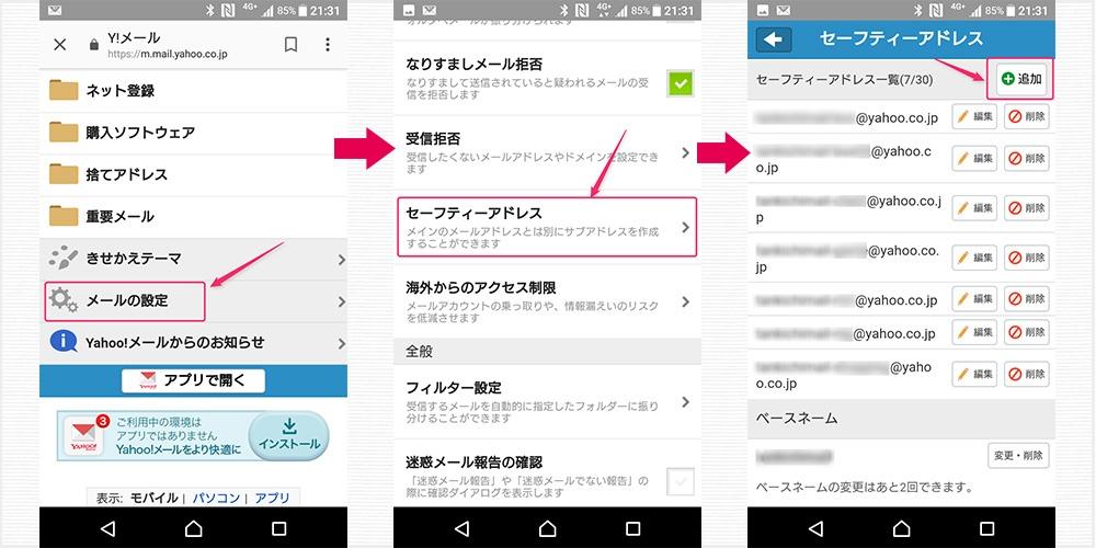 Yahoo メールの便利機能「セーフティーアドレス」について