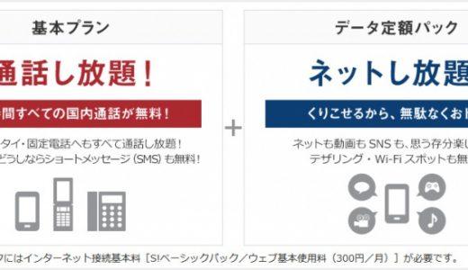SoftBankがいよいよ「スマ放題」を開始しますが「ネットし放題」は嘘ですよね・・・。