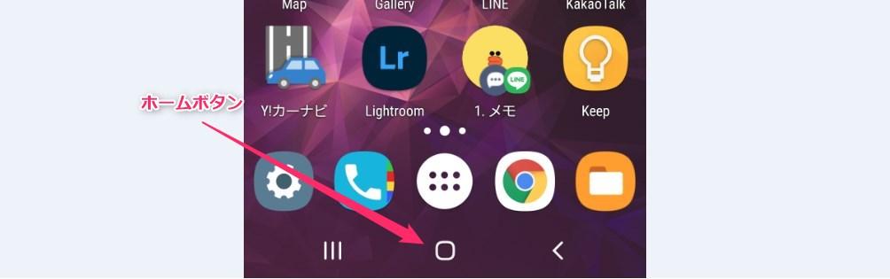 Android スマホのホームボタン