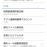 Screenshot_2014-11-03-11-21-48