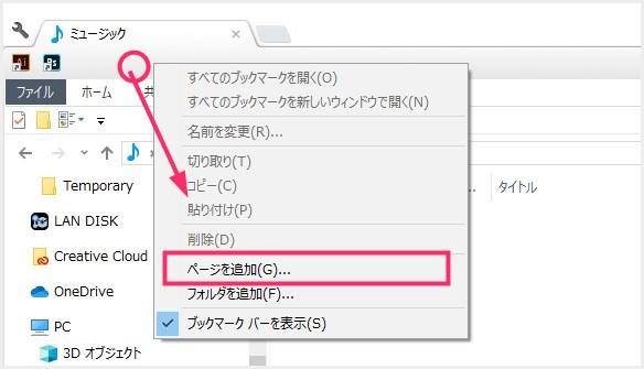 Clover ウェブページのショートカット(ブックマーク)も設置可能01