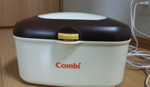 赤ちゃんのお尻拭きサポート - Combi クイックウォーマーが素晴らしい件