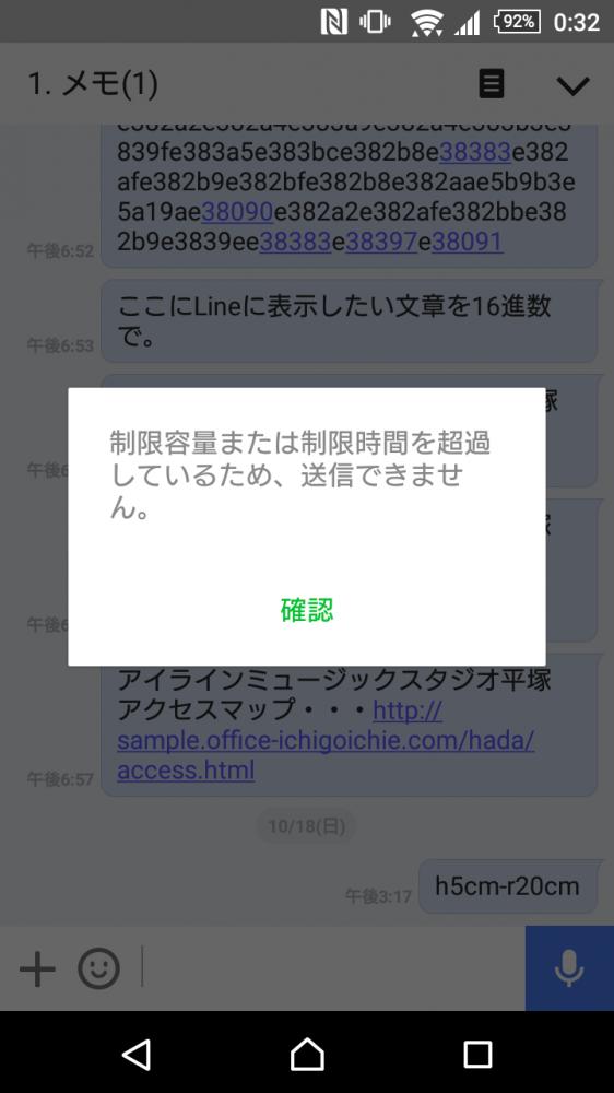 Screenshot_2016-03-09-00-32-37