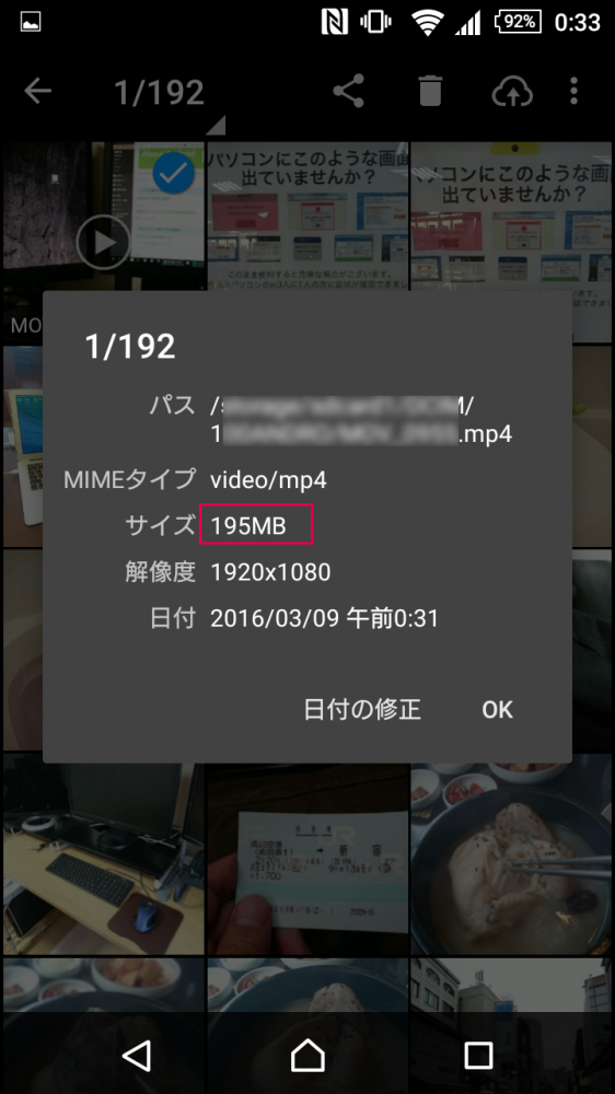 Screenshot_2016-03-09-00-33-30