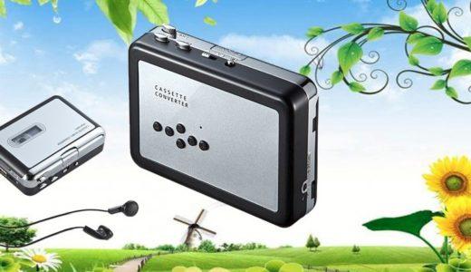 PC無しで思い出のカセットテープを音楽データ(mp3)へ変換できる!すぐれた商品「カセッ録る」
