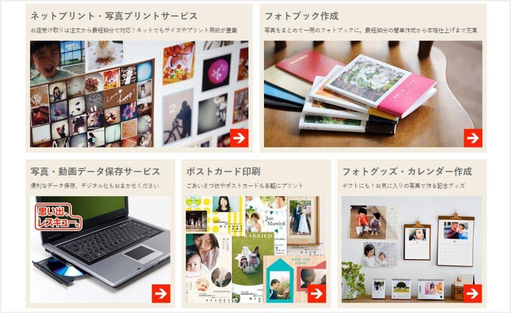 写真のプリントはカメラのキタムラ「ネットプリントサービス」が便利です!