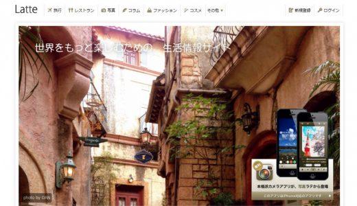 写真投稿型SNS「写真Latte」に待望のAndroidアプリが登場