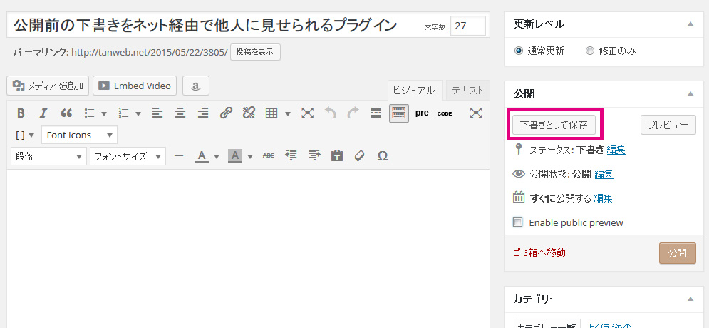 Public Post Preview の使い方01