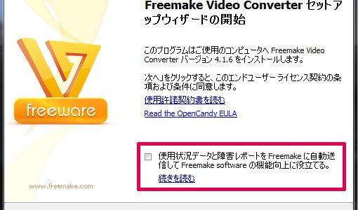 Freemake Video Converterのインストール方法