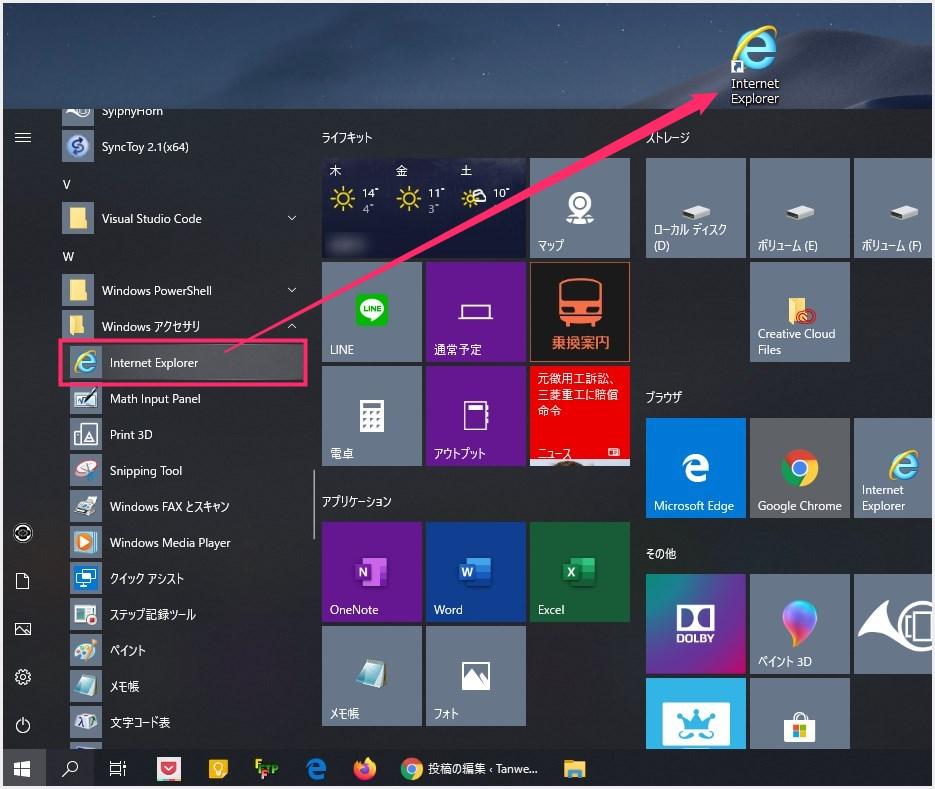 Windows10 の Internet Explorer 11 はここにある