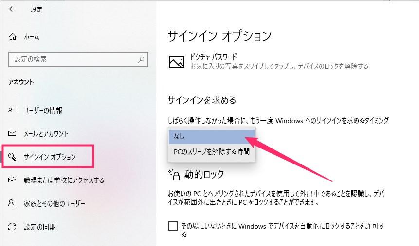 Windows 10 スリープ時のパスワード入力を解除