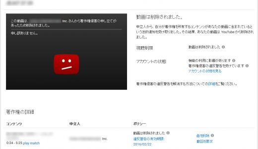 YouTubeの限定公開でなぜ著作権侵害申し立てを受けねばならないか?