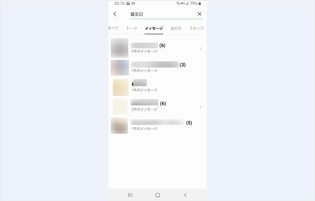 LINEトーク単位で特定のメッセージを検索した検索結果