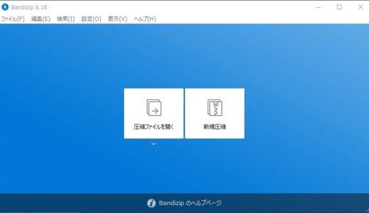 Windows 10 ファイル圧縮解凍ならフリーソフト『Bandizip』が超おすすめです!