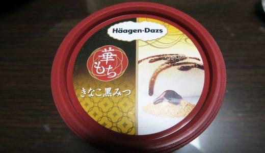 ハーゲンダッツの華もちシリーズを食してみた!