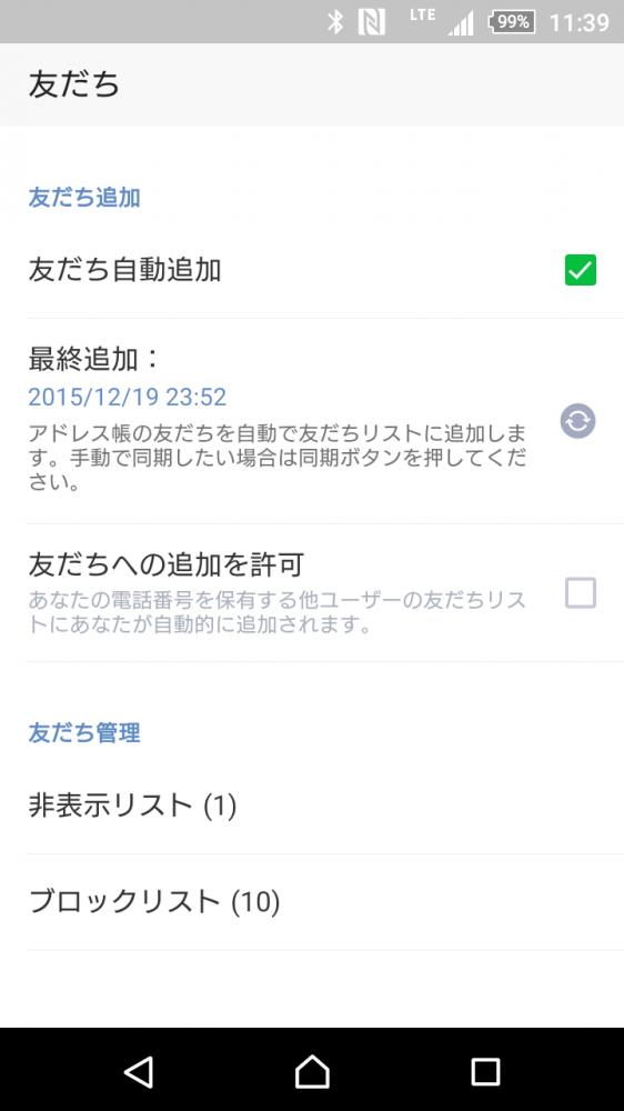 Screenshot_2015-12-20-11-39-30