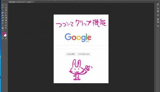 Microsoft Edge のウェブページ手書きメモ機能が便利!!