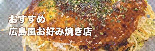 hiroshimaokonomiyaki