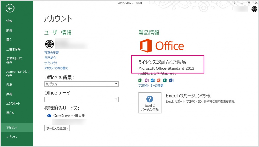 office2013-02