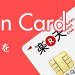 rakuten-card.fw