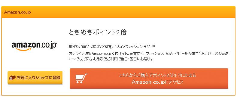 tokimeki01