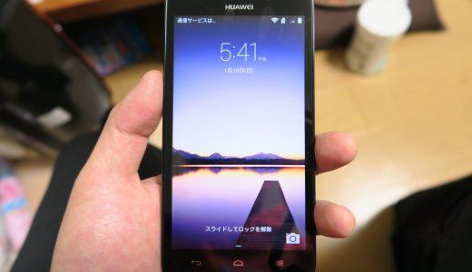 格安SIMフリースマートフォン「Ascend G620S」を購入してみた!