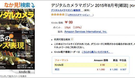デジタルカメラマガジンのバックナンバーが99円セールやっています!