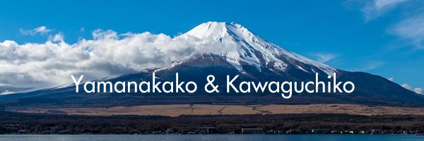 yamanakako-kawaguchiko