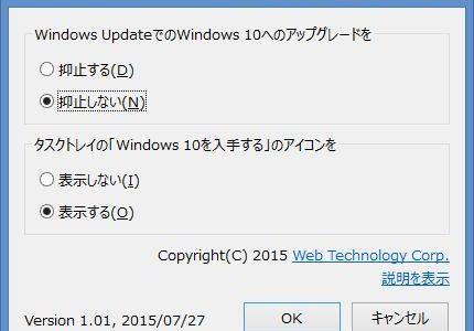 Windows 10 への自動アップグレードと表示を無効にする方法