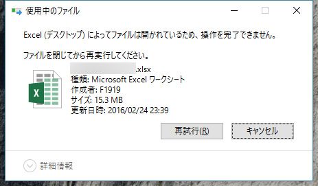 error-hirakareteiru01