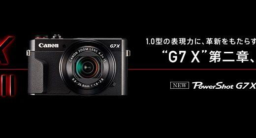 キヤノンPowerShot G7X MarkⅡをG7Xと比較してみるよ!