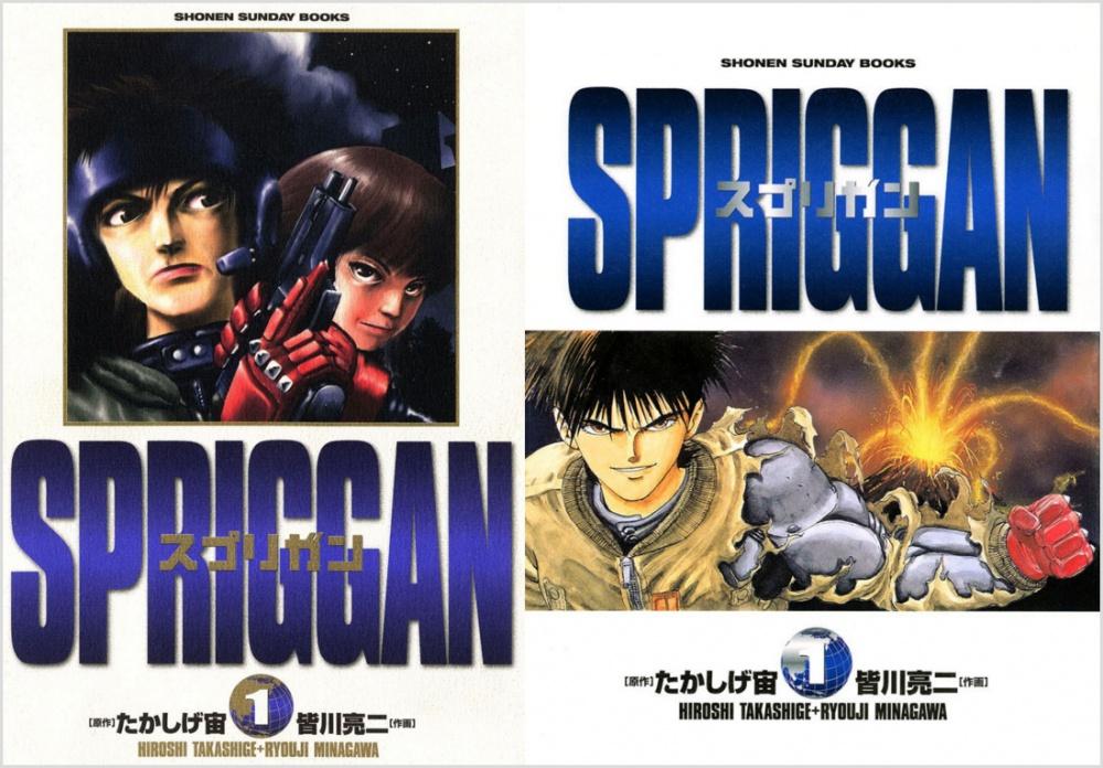 spriggan01