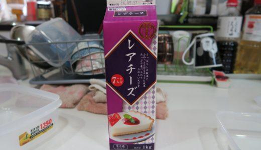 レアチーズ好きには衝撃!業務スーパーで1kg270円のレアチーズ!!