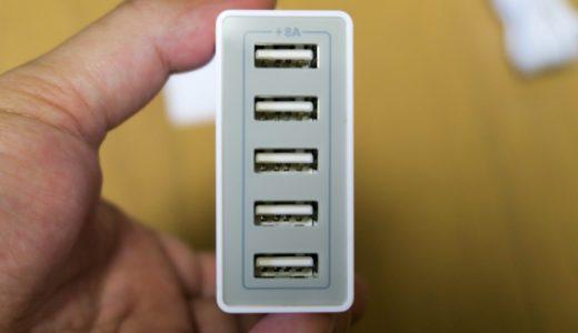 コレは便利!旅行で必ず役に立つ超おすすめ5ポートUSB充電器