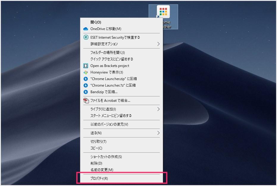 Chrome アプリランチャーの代替「ショートカットを収納したフォルダをデスクトップへ設置」