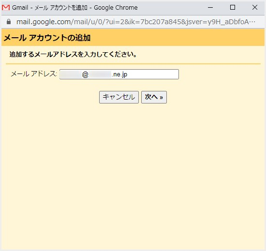 Gmail 外部メールを追加する02