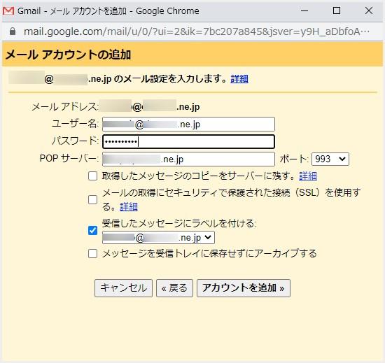 Gmail 外部メールを追加する04
