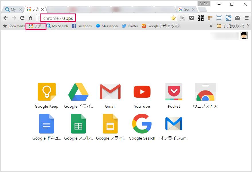 Chromeアプリのリンクページ
