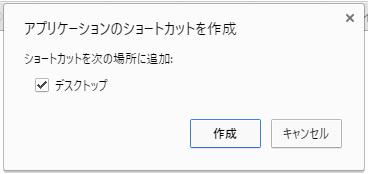 Chromeアプリのデスクトップショートカットをつくる02
