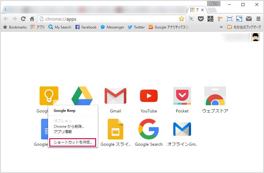 Chromeアプリのデスクトップショートカットをつくる01