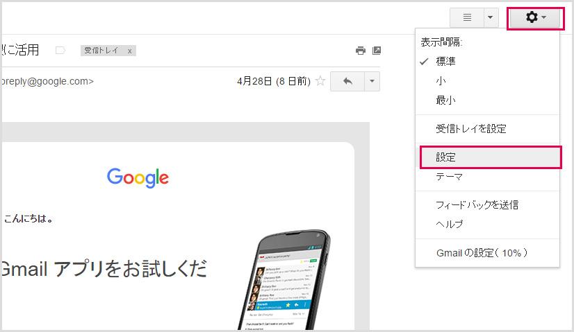 Gmail 設定を選択