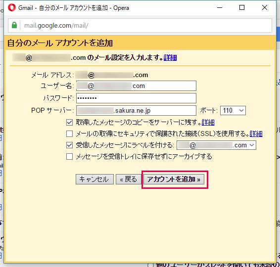 Gmail 自分のメールアカウントを追加②