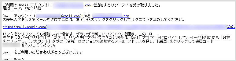 Gmail 外部メール設定確認メール